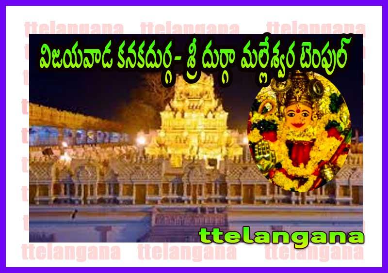 ఆంధ్ర ప్రదేశ్ విజయవాడ కనకదుర్గ  శ్రీ దుర్గా మల్లేశ్వర టెంపుల్  చరిత్ర పూర్తి వివరాలు History of Andhra Pradesh Vijayawada Kanakadurga - Sri Durga Malleshwara Temple