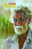 Marathi-sahityiks-books, marathi-poems,