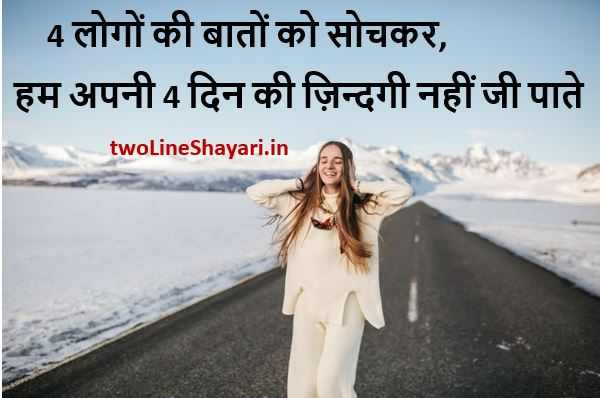 positive quotes for Students Wallpaper, positive quotes images for dp , positive quotes images in Hindi
