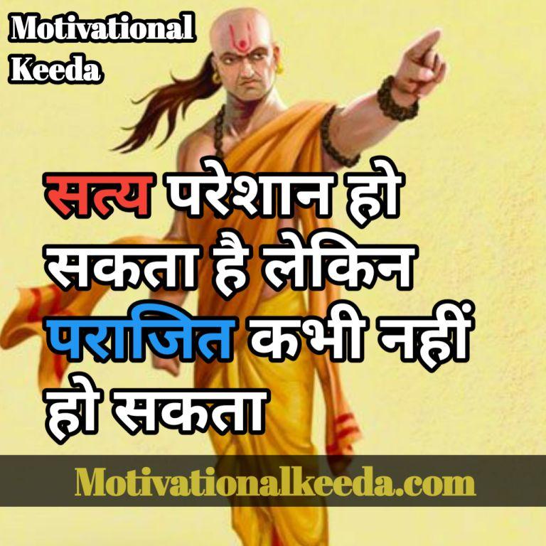 Truth of Life Quotes in Hindi | जीवन की सच्चाई पर आधारित कुछ विचार