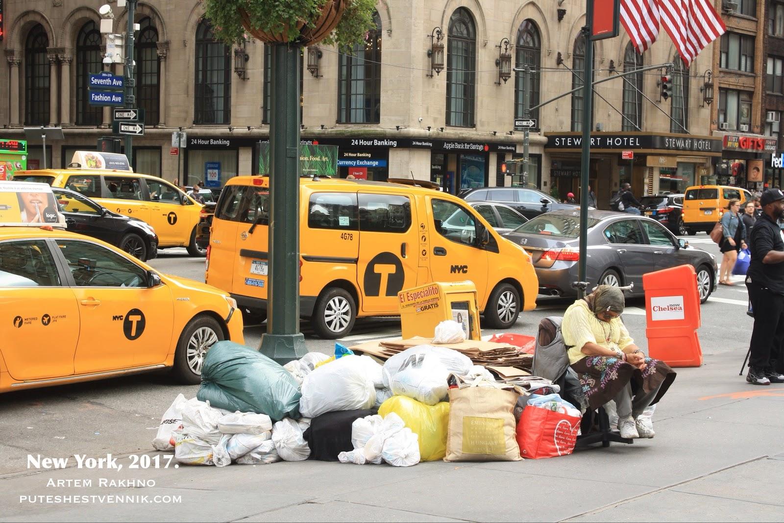 Нищета в Нью-Йорке