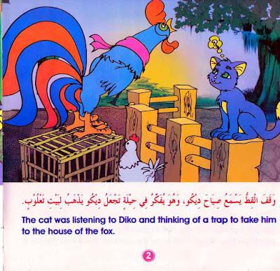 قصص اطفال قصيرة - مغامرات ديكو المغرور بالعربية والإنجليزية PDF
