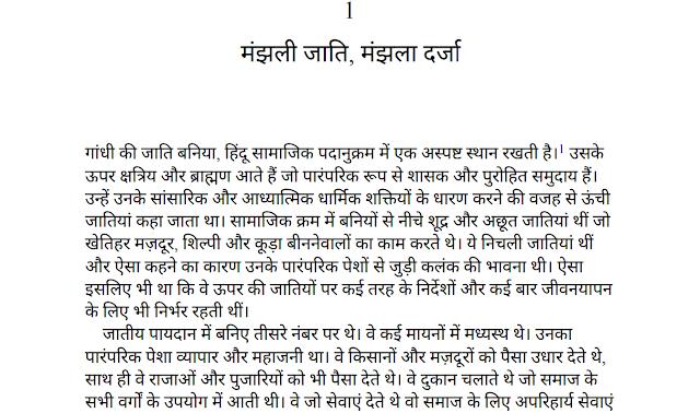 Gandhi: Bharat se Pahle Hindi PDF Download Free