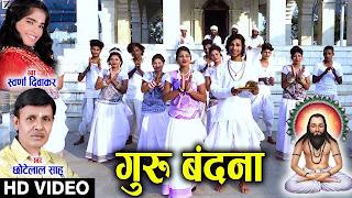 Sarla Gandharw | Chhotelal Sahu | Cg Song | Ka Mohani Dare O | New Dj Chhattisgarhi Video Geet
