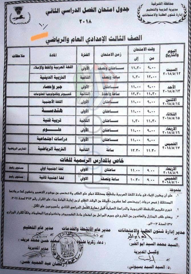 جدول مواعيد امتحانات اخر العام 2018