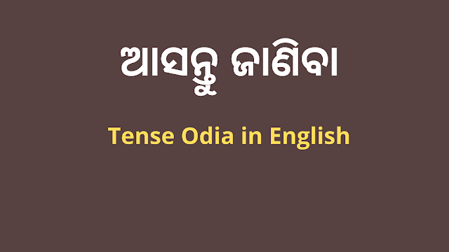 Tense in Odia | Tense in Odia to English | What is Tense in Odia | tense in Odia language | tense Odia re.