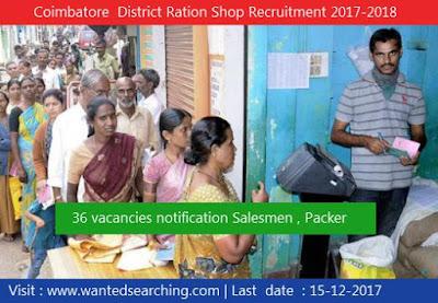 Coimbatore  District Ration Shop Recruitment 2017-2018