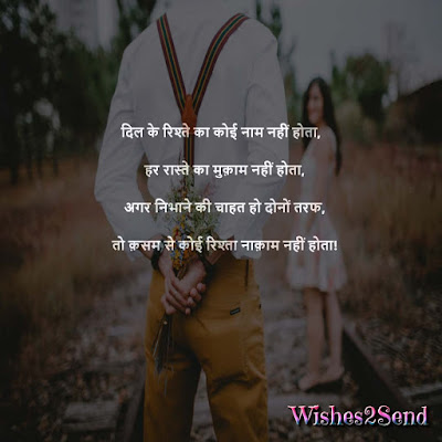 Love Shayari | Love Status