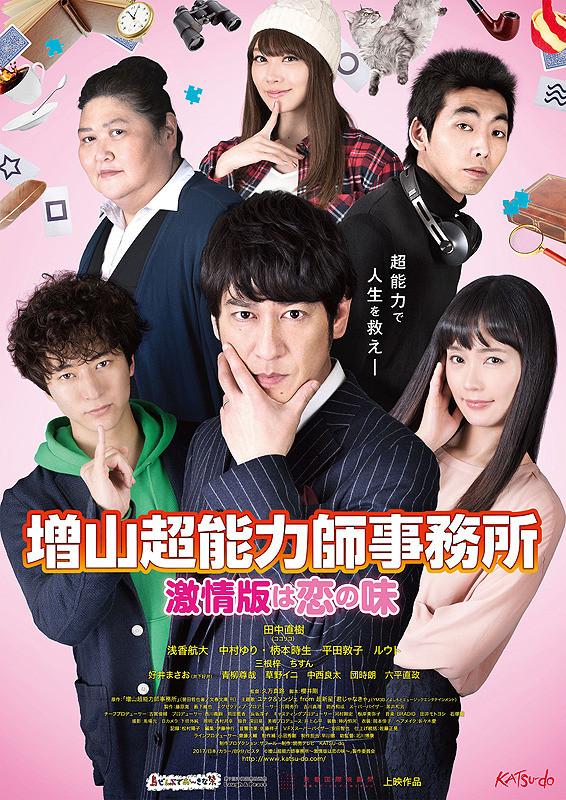 Sinopsis Psychic Agents (2017) - Film Jepang