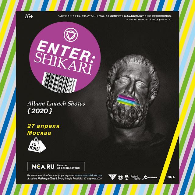 Enter Shikari в клубе 16 Тонн