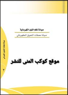 كتاب صيانة محطات التحويل الكهربائي pdf نظم القوى الكهربائية