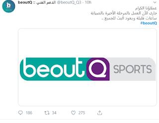 توقف بث بى اوت كيو beoutq على جميع الاجهزة