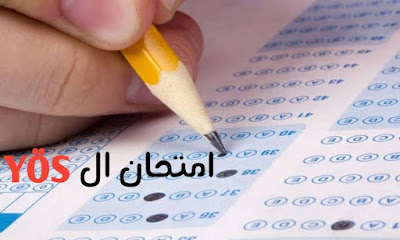 مواعيد امتحانات اليوس لعام 2020 وروابط التسجيل