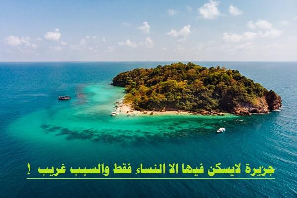 جزيرة لايسكن فيها الا النساء فقط والسبب غريب !