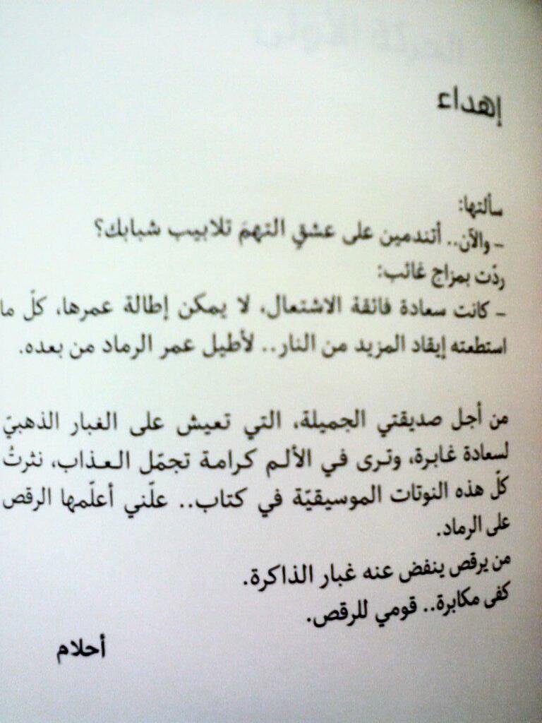 كتاب الاسود يليق بك pdf