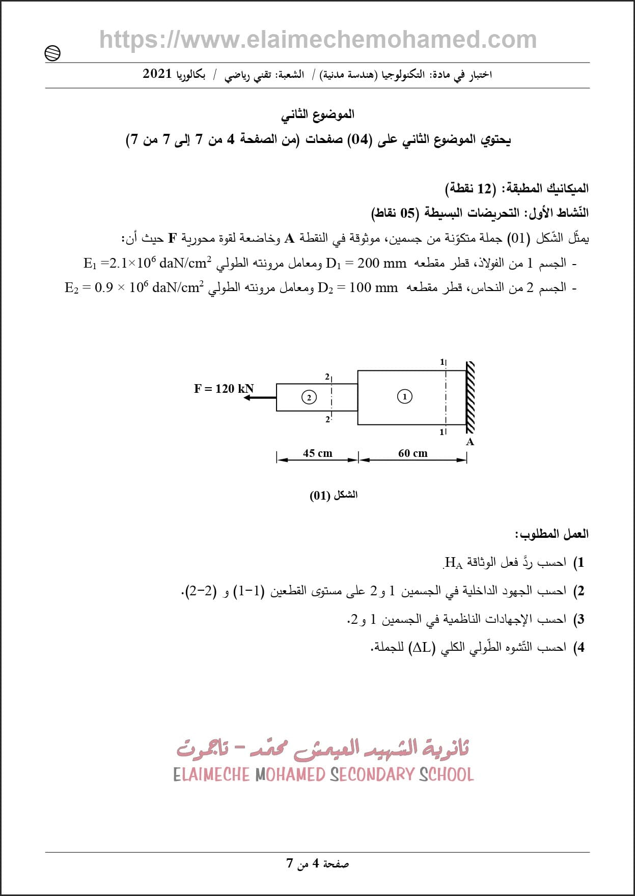 اختبار مادة الهندسة المدنية