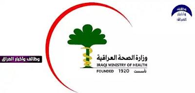 اعلنت وزارة الصحة عن تسجيل 4024 اصابة جديدة و 1802 حالة شفاء و 12 وفاة بفيروس كورونا في عموم العراق