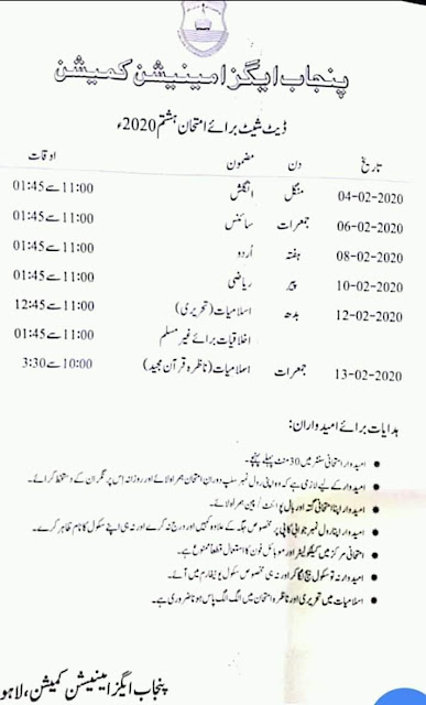 Punjab Boards 8th Class Date Sheet 2020 PEC