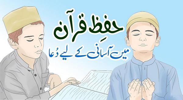 حفظِ قرآن میں آسانی کے لیے دعا!