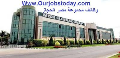 وظائف محاسب عام شركة مصر الحجاز جروب Misr Elhegaz Group