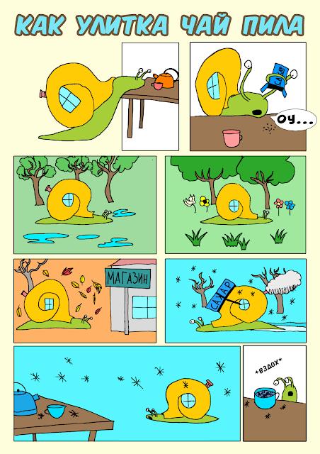 комикс про улитку