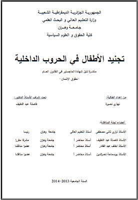 مذكرة ماجستير: تجنيد الأطفال في الحروب الداخلية PDF