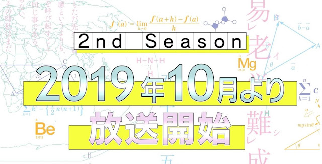Bokutachi wa Benkyo ga Dekinai Season 2 Telah Diumumkan!
