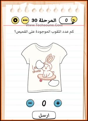 حل Brain Test المستوى 30