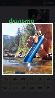 655 слов мужчина пьет воду из речки через фильтр 19 уровень