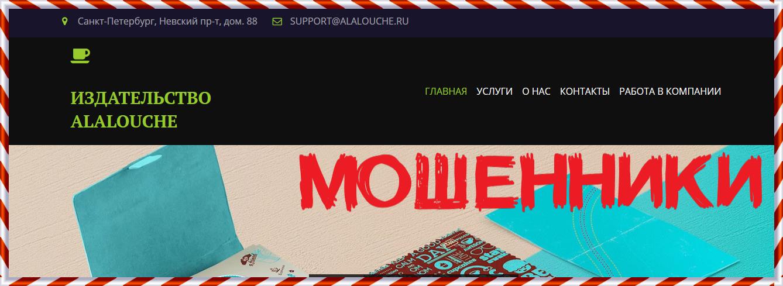 Издательство ALALOUCHE alalouche.ru – отзывы, лохотрон!
