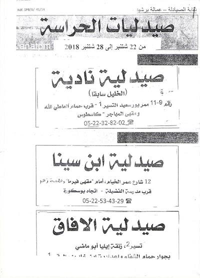 صيدلية الحراسة لهذا الأسبوع ببرشيد : من 22 الى 28 شتنبر 2018