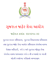 GPSC Dy.Mamlatdar/ Dy.Section Officer Syllabus (Advt.No.20/2019-20)(GPSC OJAS)