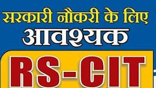 RSCIT EXAM QUESTION 2019 IN HINDI