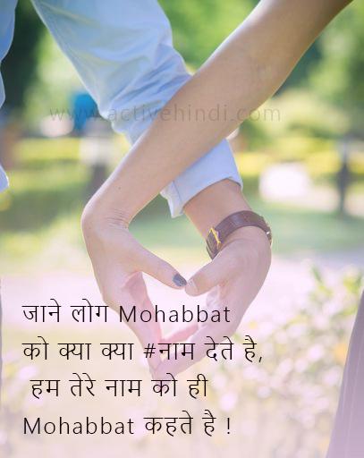 romantic love status in hindi लव स्टेटस इन हिन्दी