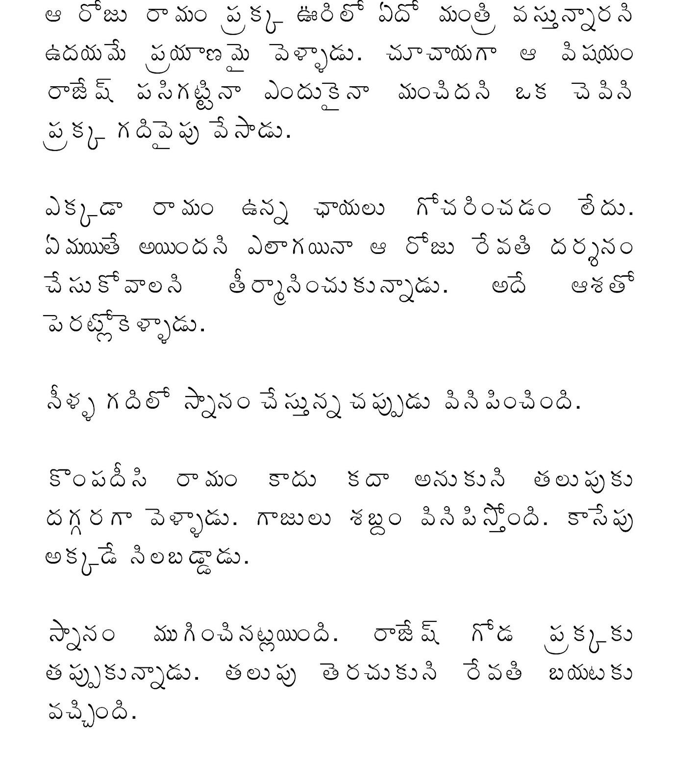 Amma puku Dengina Telugu rar