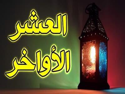 دعاء العشر الأواخر من رمضان 2021