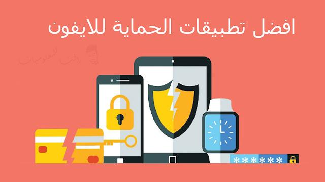 تطبيقات حماية اللايفون مجانا