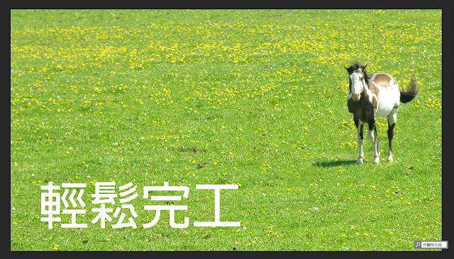 Adobe Photoshop 內容感知移動工具 - 移動效果