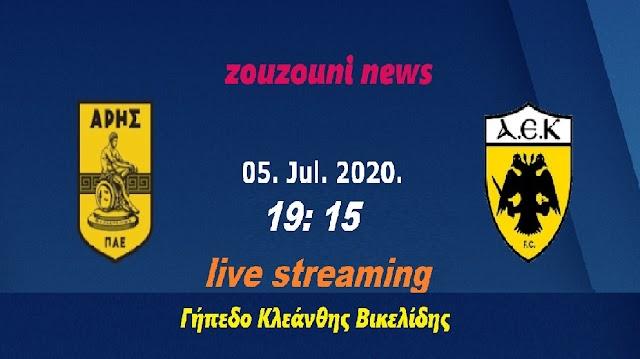 ΑΡΗΣ - ΑΕΚ Live streaming 05/07/2020 19:15