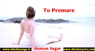 To Premare (Human Sagar)-www.AllodiaSongs.in