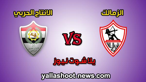 مشاهدة مباراة الزمالك والانتاج الحربي بث مباشر يلا شوت اليوم 24-12-2019 الدوري المصري