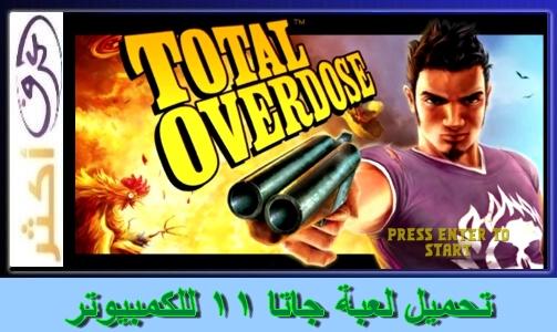تحميل لعبة جاتا total overdose 11 للكمبيوتر مجانا