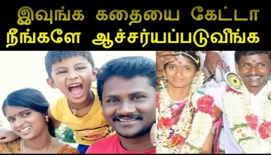 Tamil nadu viral today senthil ganesh rajalakshmi story tamil news senthil ganesh rajalakshmi story tamil news altavistaventures Choice Image