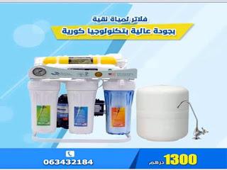 vendre filtre eau au maroc