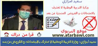 سعيد أمزازي : وزارة التربية الوطنية لا تعترف بالامتحانات و الفروض عن بعد