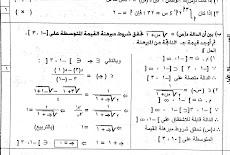 نموذج 2 تفاضل وتكامل ثالث ثانوي اليمن - نماذج اختبارات ثالث ثانوي اليمن