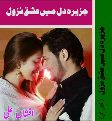 Jazeera e dil main ishq e nazool novel by Afshan Ali Episode 2 & 3 pdf