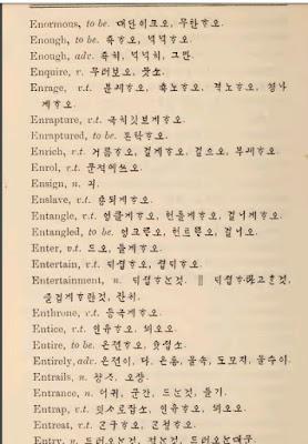 Korean to English Dictionary