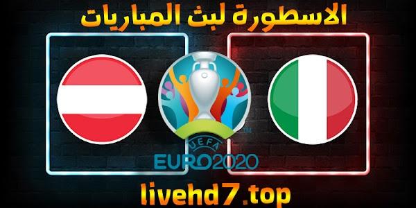 موعد وتفاصيل مباراة ايطاليا والنمسا اليوم 26-06-2021 في يورو 2020