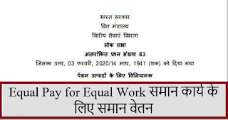 Equal+pay+for+equal+work+loksabha